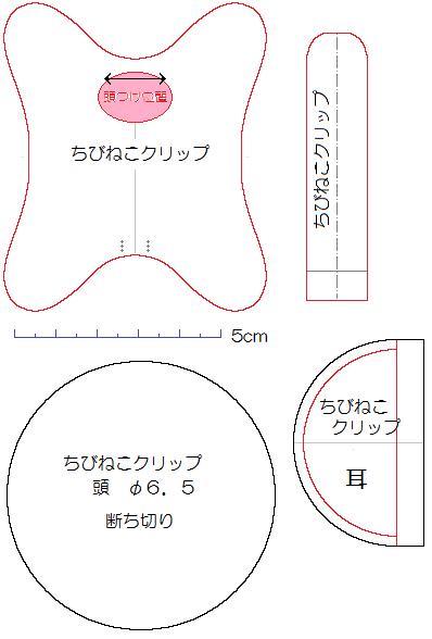 クリップねこミニ(普通の洗濯バサミ).png