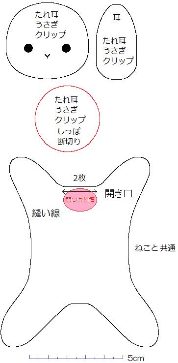クリップ -たれみみうさぎ.png