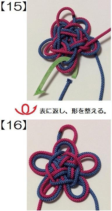 八坂紋結び15-16.jpg