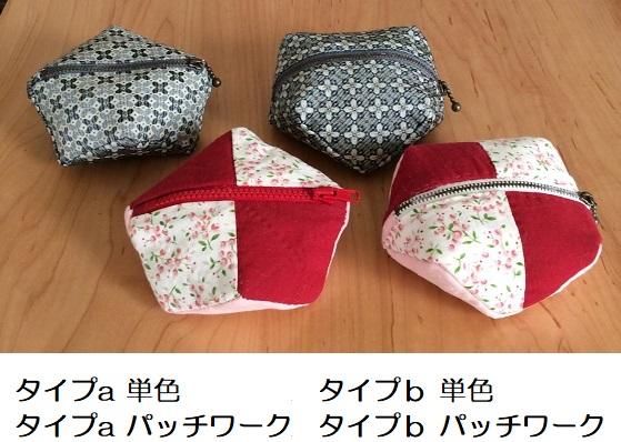 お手玉ポーチ 2種.JPG